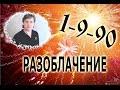 Lagu РАЗОБЛАЧЕНИЕ 1-9-90!!! ОЖИДАНИЕ И РЕАЛЬНОСТЬ! ОТЗЫВ