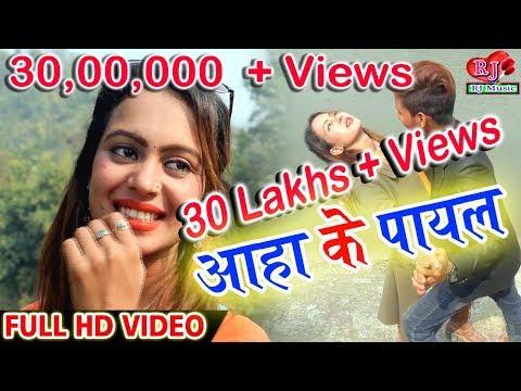 Aaha Ke Payal आहा के पायल 2018 का सबसे हिट Maithali Song Ajay Anuragi, Sanu Maiya_4K Full HD Video thumbnail