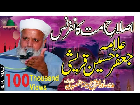 Molana Jafar Qureshi Multan Khurd Program 2015 video