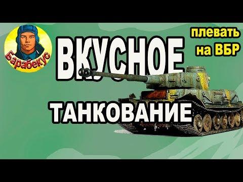 ВКУСНО: необычное танкование! Просто и эффективно в World of Tanks на Tiger (P) wot Тигр П Tiger P