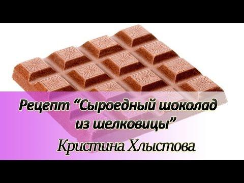 Сыроедный шоколад из шелковицы. Простые рецепты сыроедения | Кристина Хлыстова