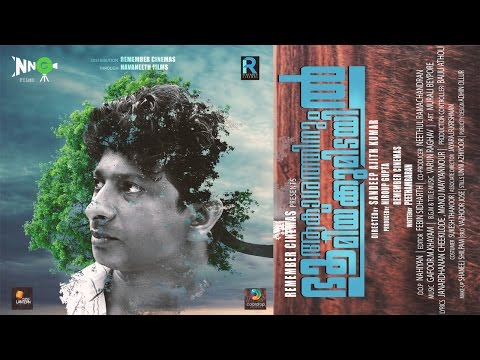 Latest Malayalam Movie Songs |കനവ് മൂളുമ്പോൾ | New Malayalam Movie | Aakashathinum Bhoomikkumidayil