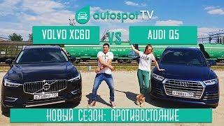 Тест-драйв Volvo xc60 vs Audi Q5: Таких результатов от шведа мы не ждали!!!))