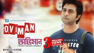 Oviman | Bangla Full HD Natok | Chayanika Chowdhury | Apurba, Nadia