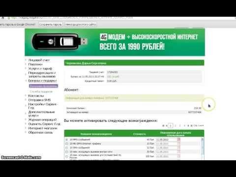 Видео как снять услуги Мегафон