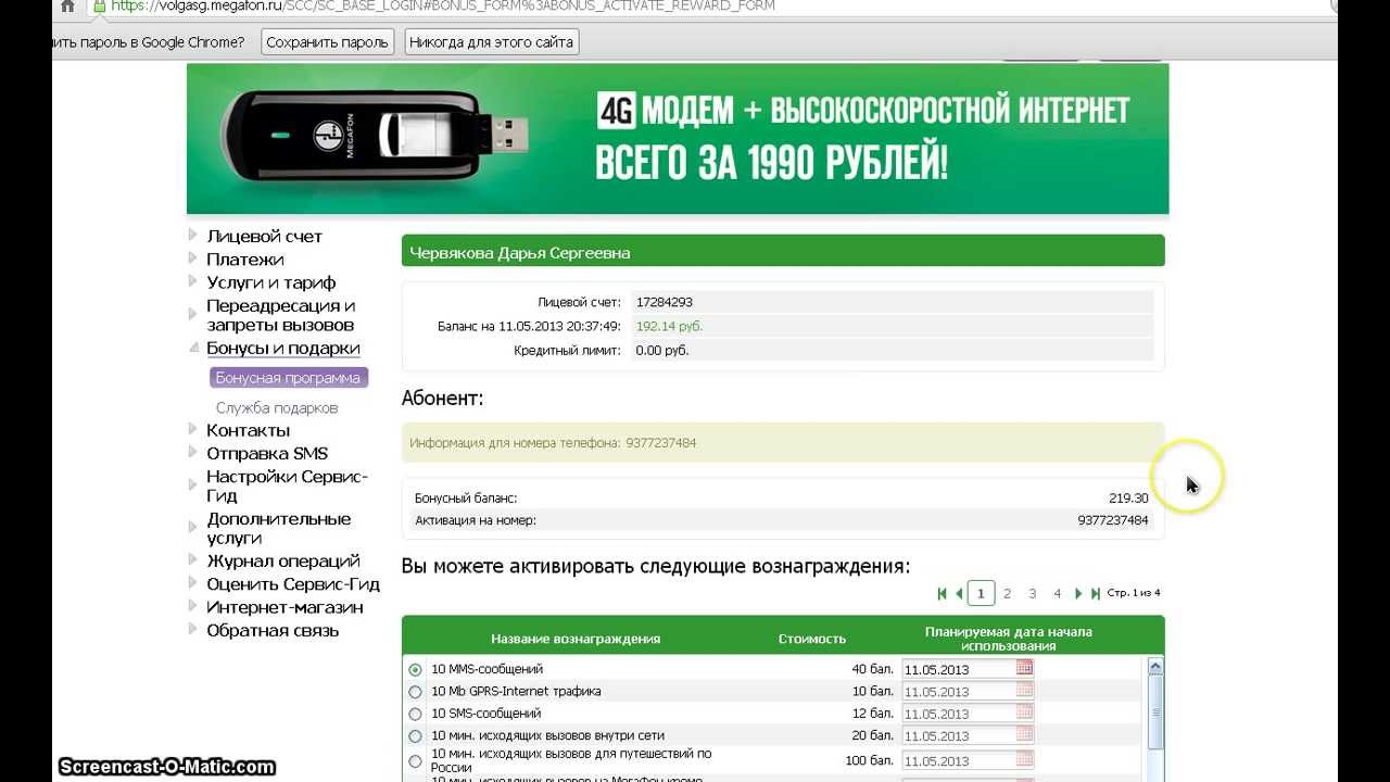 Личный кабинет от МегаФон Северо-Запад | ВКонтакте