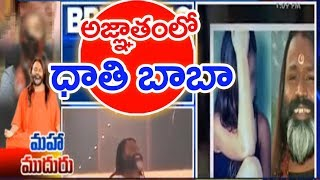 మహా ముదురు :Girl Complaint On Fraud Dati baba | Mahaa News