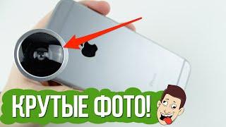 Обзор объективов для iPhone