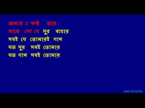 Amar E Kantho Bhore - Kishore Kumar Bangla Full Karaoke video