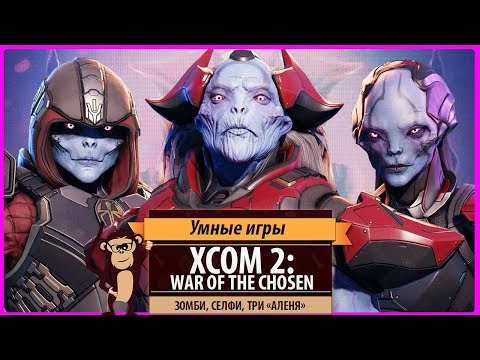 "XCOM 2: War of the Chosen - Обзор дополнения и рецензия. Зомби, селфи, три ""аленя"""