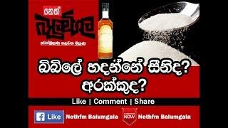 Balumgala - බිබිලේ හදන්නේ සිනිද? අරක්කුද? අද බැලුම්ගල - 17th August 2017