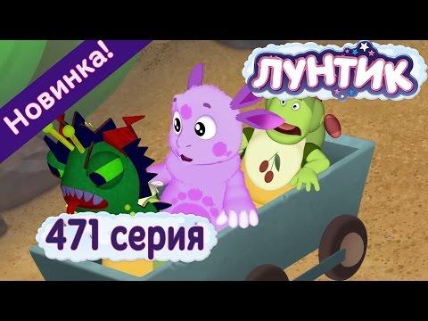 Лунтик - 471 серия Не из пугливых. Новая серия. Премьера.