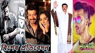 Shakib khan All Eid Movie 2017 | এবারের ঈদে শাকিবের রাজত্ব | Nabab | Rangbaaz | Raajneeti | Ohongkar
