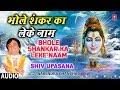Bhole Shankar Ka Leke Naam I NERENDRA CHANCHAL I Baba Amarnath Bhajan I Full Audio Song