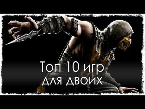 Топ 10 игр для двоих