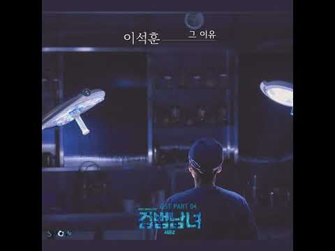 Download Lee Seok Hoon이석훈 - 그 이유 검법남녀2 / Partners for Justice2 OST Part.4 Mp4 baru