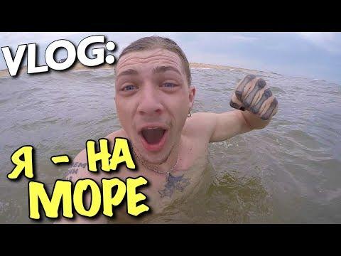 VLOG: Я - НА МОРЕ! (российско-украинская граница и блокпост)/ Андрей Мартыненко