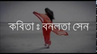 bangla kobita | Bonolota sen | bangla kobita abriti | bangla poem | bangla  romantic  poem