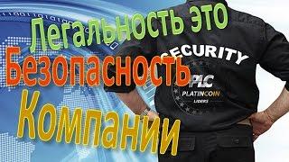 Platincoin.  Легальность это безопасность Компании PLC GROUP AG  PLATINCOIN
