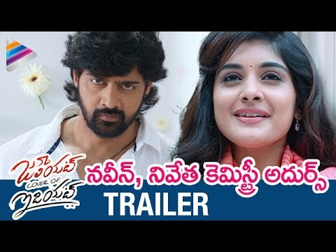 Juliet Lover of Idiot Theatrical Trailer | Nivetha Thomas | Naveen Chandra | Telugu Trailers 2017 thumbnail