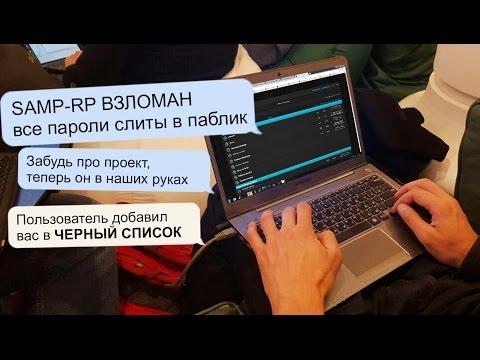 ВЗЛОМАЛИ ПРОЕКТ SAMP-RP