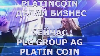 ★ PLATINCOIN. ДЕЛАЙ БИЗНЕС СЕЙЧАС PLC GROUP AG PLATIN COIN
