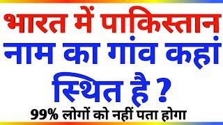 GK के 13 मजेदार सवाल जो आप शायद ही जानते होंगे Interesting Videos || GK in hindi #Gk #interestinggk