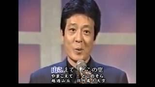 舟木一夫 絶唱 オリジナル歌手 叙情歌 カラオケ 中国語の訳文 解說
