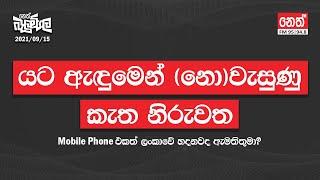 2021-09-15 | Neth Fm Balumgala
