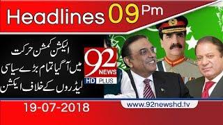 News Headlines | 9:00 PM  | 19 July 2018 | 92NewsHD