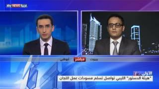 هيئة صياغة الدستور الليبي تواصل كتابة مسودة المشروع