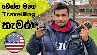 Best travel Cameras for Travelers 🇺🇸🇱🇰