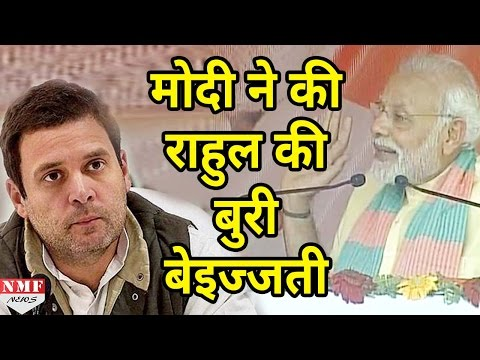 नारियल वाले बयान पर लाखों लोगों के सामने Rahul Gandhi की Modi ने की बुरी बेइज्जती