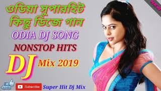 ODIA NONSTOP DJ SONG 2019 || ওডিয়া সুপারহিট কিছু ডিজে গান || 🎧 Nonstop Odia Dj Remix Song 2019 🎧