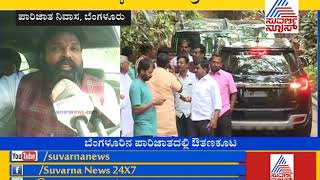 Janardhan Reddy Arranged Party For His Close Friends