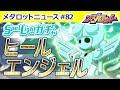 【メダロットS】天使がモチーフ『ヒールエンジェル』が登場!新スキル「ファーストエイド」とは!?