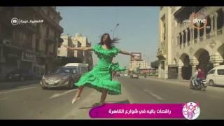 السفيرة عزيزة - راقصات بالية في شوارع القاهرة