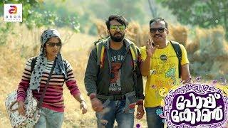 Malayalam Full Movies 2017   Popcorn Malayalam Movie   Malayalam Comedy Movie