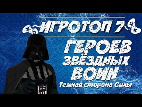 Топ-7 злодеев в Star Wars. Главный злодей в Звездных Войнах. Темная сторона силы.