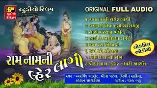 Ram Nam Ni Laher Lagi   Non Stop   Super Hit Bhajan   Shri Ram Bhajan   FULL Audio   RDC Gujarati