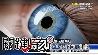 download lagu 關鍵時刻 20170105節目播出版(有字幕) gratis