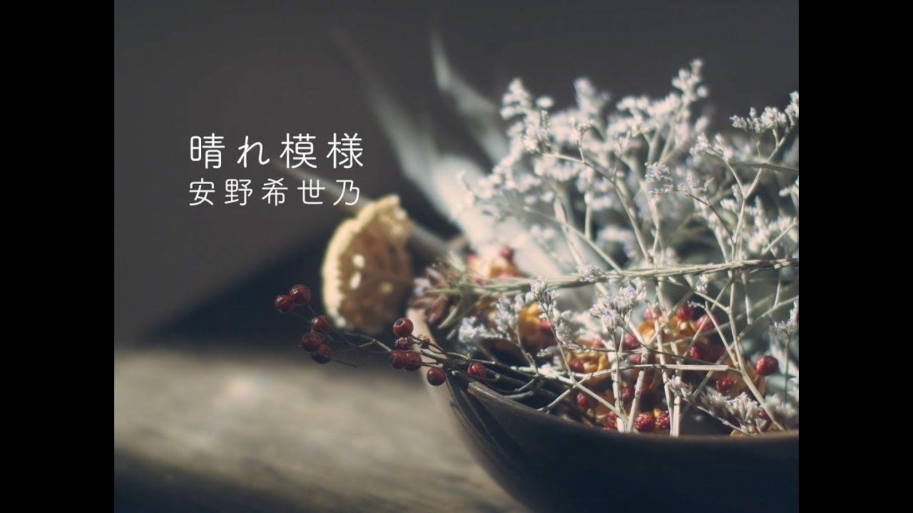 安野希世乃の画像 p1_30