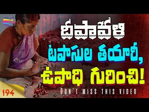 Small business stories in telugu | Unknown facts about telugu | business ideas - 194