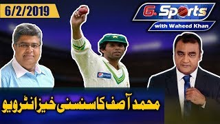 Mohammad Asif Interview   G Sports with Waheed Khan 6th February 2019
