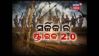 "Special Report ""Surgical Strike 2.0"" (27.12.17)- NEWS18 Odia"