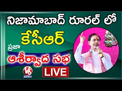 CM KCR LIVE | TRS Public Meeting In Nizamabad Rural | Telangana Elections 2018 | V6 News