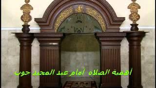 Importanza della perehgiera Imam Abdullmajid Diop
