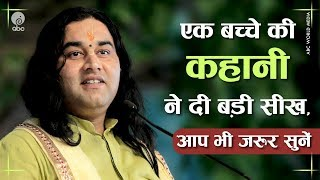 Ek Bache Ki Kahani Ne Di Badi Seekh, Aap Bhi Jarur Sune || Thakur Ji Maharaj