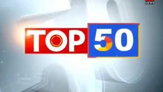 Top 50 news of the day | दिन की 50 बड़ी खबरें