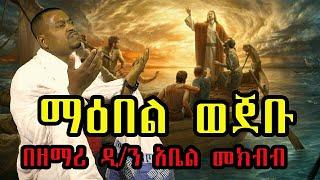 Ethiopian Orthodox Tewahdo Mezmur Zemari D/n Abel Mibibi
